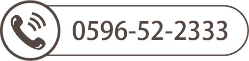 0596-52-2333
